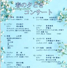 高崎演奏家協会スプリングコンサート