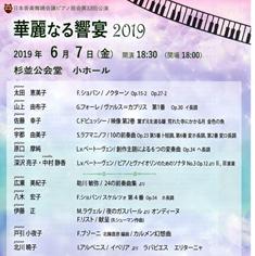 日本音楽舞踊会議