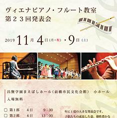 ヴィエナ・ピアノフルート音楽教室 第23回発表会