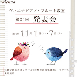 ヴィエナピアノフルート教室第24回発表会チラシ